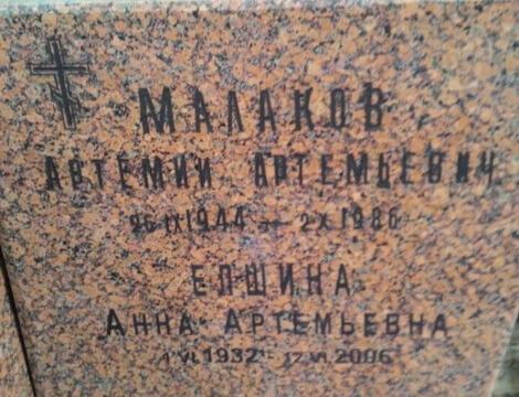 Надгробные надписи маме в йошкар оле изготовление памятников шостка